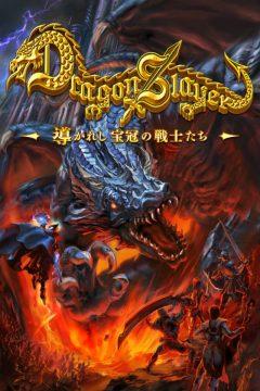Dragon Slayer – Hardcore Gaming 101