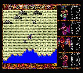 Last Armageddon (MSX2)